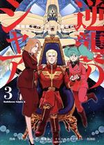 機動戦士ガンダム 逆襲のシャア ベルトーチカ・チルドレン(3)(角川Cエース)(大人コミック)