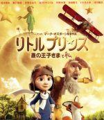 リトルプリンス 星の王子さまと私 ブルーレイ&DVDセット(Blu-ray Disc)(BLU-RAY DISC)(DVD)
