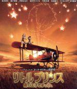 リトルプリンス 星の王子さまと私 3D&2D ブルーレイセット(Blu-ray Disc)(BLU-RAY DISC)(DVD)