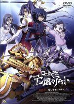 劇場版 コードギアス 亡国のアキト 最終章(通常)(DVD)