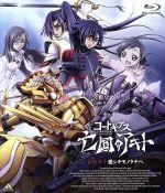 劇場版 コードギアス 亡国のアキト 最終章(Blu-ray Disc)(BLU-RAY DISC)(DVD)
