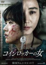 コインロッカーの女(通常)(DVD)