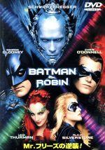 バットマン&ロビン Mr.フリーズの逆襲(通常)(DVD)