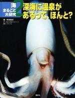 深海に温泉があるって、ほんと?(海まるごと大研究2)(児童書)
