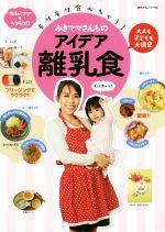 みきママさんちのアイデア離乳食(単行本)