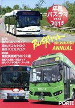 年鑑バスラマ(2014-2015)(単行本)