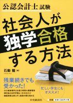 公認会計士試験 社会人が独学合格する方法(単行本)