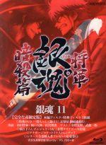 銀魂゜11(完全生産限定版)(Blu-ray Disc)(三方背クリアケース、特典DVD1枚、アナザージャケットイラストピンナップ付)(BLU-RAY DISC)(DVD)