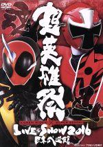 超英雄祭 KAMEN RIDER×SUPER SENTAI LIVE&SHOW 2016(通常)(DVD)
