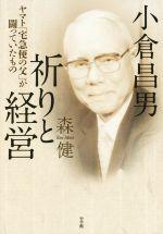 小倉昌男 祈りと経営 ヤマト「宅急便の父」が闘っていたもの(単行本)