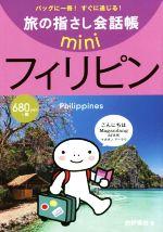 旅の指さし会話帳mini フィリピン(文庫)