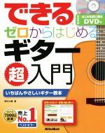 できる ゼロからはじめるギター超入門(DVD付)(単行本)