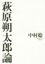 萩原朔太郎論(単行本)