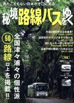 秘境路線バスをゆく(イカロスMOOK)(単行本)