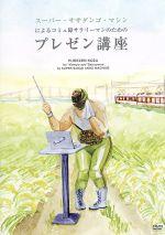 スーパー・ササダンゴ・マシンによるコミュ障サラリーマンのためのプレゼン講座(通常)(DVD)