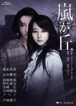 嵐が丘(Blu-ray Disc)(BLU-RAY DISC)(DVD)