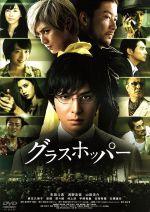 グラスホッパー スタンダード・エディション(通常)(DVD)
