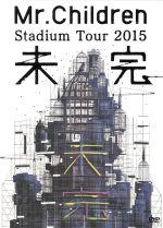 Mr.Children Stadium Tour 2015 未完(通常)(DVD)