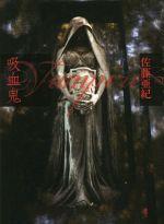 吸血鬼(単行本)