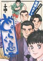 どうらく息子(14)(ビッグC)(大人コミック)