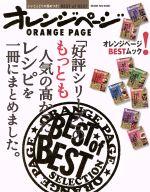 「好評シリーズ」のもっとも人気の高かったレシピを一冊にまとめました。(ORANGE PAGE BOOKS)(単行本)