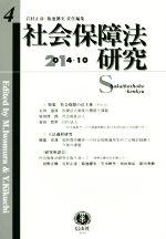 社会保障法研究(第4号(2014・10))(単行本)