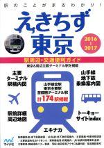 えきちず東京 駅周辺・交通便利ガイド(2016-2017)(文庫)