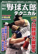野球太郎テクニカル 2016プロ野球大展望号(廣済堂ベストムック318)(Vol.1)(単行本)
