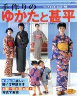 手作りのゆかたと甚平(レディブティックシリーズ2157)(単行本)