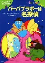 バーバブラボーは名探偵(バーバパパのコミックえほん4)(児童書)