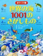 世界の海1001のさがしもの ポケット版(児童書)