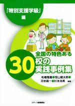 全国の特色ある30校の実践事例集 「特別支援学級」編(単行本)