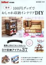 100円グッズでおしゃれ収納インテリア DIY InRed特別編集(e‐MOOK)(単行本)