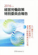 経営労働政策特別委員会報告(2016年版)(単行本)