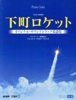 Piano Solo 下町ロケット オリジナルサウンドトラック楽譜集(単行本)