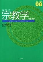 プレステップ宗教学 第2版(プレステップシリーズ08)(単行本)