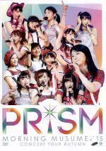 モーニング娘。'15 コンサートツアー2015秋~ PRISM ~(通常)(DVD)