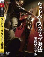 ウッドベース スラップ奏法 実践マニュアル(通常)(DVD)