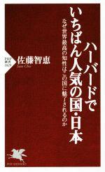 ハーバードでいちばん人気の国・日本 なぜ世界最高の知性はこの国に魅了されるのか(PHP新書1029)(新書)