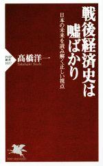 戦後経済史は嘘ばかり 日本の未来を読み解く正しい視点(PHP新書1027)(新書)