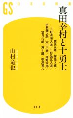 真田幸村と十勇士(幻冬舎新書)(新書)