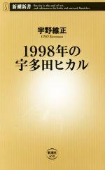 1998年の宇多田ヒカル(新潮新書)(新書)