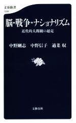 脳・戦争・ナショナリズム近代的人間観の超克文春新書1059
