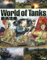 PC/Xbox360/Xbox One/PS4/スマホアプリ World of Tanks 戦術攻略(単行本)