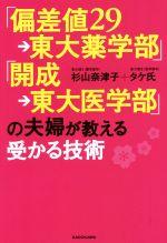 「偏差値29→東大薬学部」「開成→東大医学部」の夫婦が教える受かる技術(単行本)