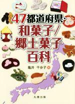 47都道府県・和菓子/郷土菓子百科(単行本)