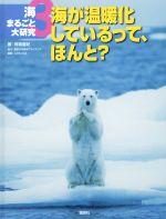 海が温暖化しているって、ほんと?(海まるごと大研究3)(児童書)
