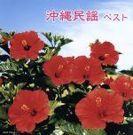 沖縄民謡 ベスト キング・スーパー・ツイン・シリーズ 2016(通常)(CDA)