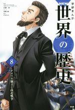 学研まんがNEW世界の歴史 アメリカ独立と南北戦争(8)(児童書)