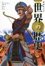 学研まんがNEW世界の歴史 先史時代と古代オリエント(1)(児童書)